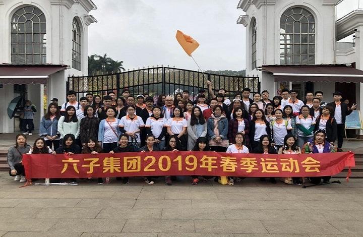 春风恰好 南天锦绣——六子集团2019年春季运动会之登山活动...