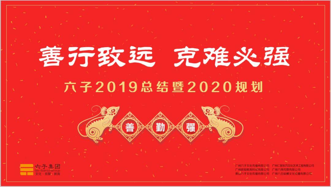 善行致远,克难必强 —— 六子集团2019-2020年度表彰暨动员大会...